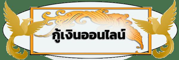 วิธีกู้เงินออนไลน์กับ himssthailand.org – ยืมเงินออนไลน์ด่วนรึกู้เงินกับธนาคารในปี 2021